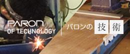 パロンの技術